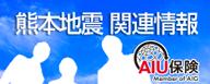 震災復興支援サイト